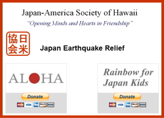 Japan America Society of Hawaii