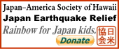 Thanks to Japan America Society of Hawaii, the credit card donations are now available.